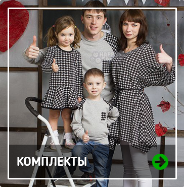 2a1b4fabeb5e8 Happy Family - магазин одинаковой одежды в стиле Family Look ...